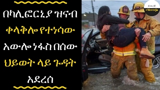 ETHIOPIA - 'Weather bomb', worst storm in years, hits California