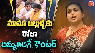 MLA Roja Strong Counters On Balakrishna And Nara Lokesh In AP Assembly | Chandrababu Naidu