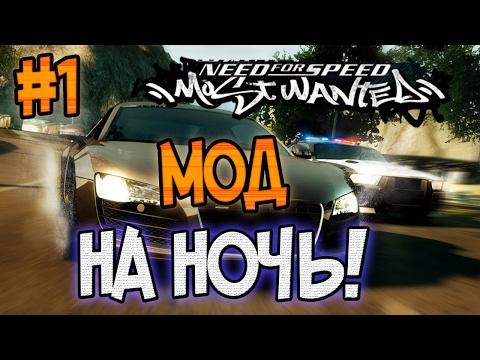 NFS: Most Wanted [МОДЫ!] - НОЧЬ В РОКПОРТЕ? - #1