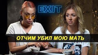 Отчим убил мою мать! - EXIT #5