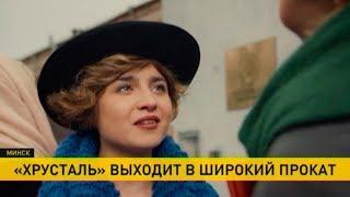 Белорусская комедия «Хрусталь» выходит в широкий прокат