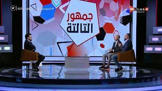 جمهور التالتة - اسباب خسارة منتخب مصر الأولمبي امام البرازيل من وجهة نظر تامر بدوي عمر عبدالله