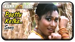 Kannukullae Tamil Movie 2009 | Raghu Moves to Cinema | Mithun | Sarath Babu  | Ilayaraja Music