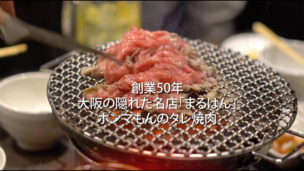 まる 29 焼肉