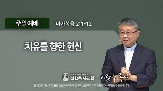 [선한목자교회] 주일설교  2020년 09월 20일 |…