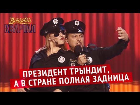 Нас как называли МУСОРА, так и называют - Полиция Украины | Вечерний Квартал лучшее - Видео онлайн