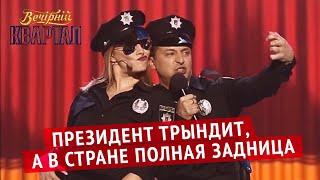 Нас как называли МУСОРА, так и называют - Полиция Украины | Вечерний Квартал лучшее