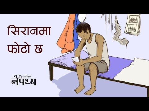 Nepathya -  Siran Ma Photo Cha (Official Music Video)