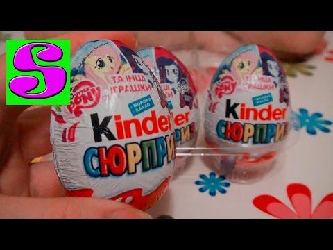 Май Литл Пони Киндер Сюрприз распаковка игрушек сюрпризов для девочек Kinder Surprise My Little Pony