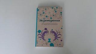 Обзор мини-раскраски «Моретерапия» // Арт-терапия