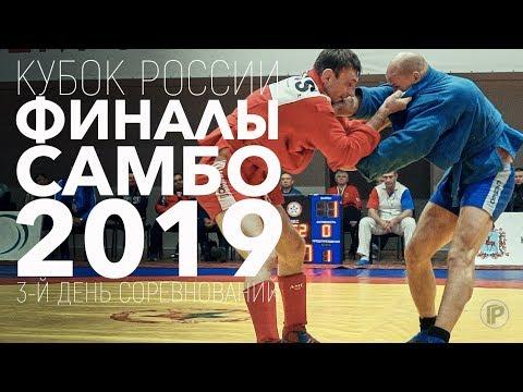 САМБО КУБОК РОССИИ 2019 ФИНАЛЫ 3-й ДЕНЬ СОРЕВНОВАНИЙ