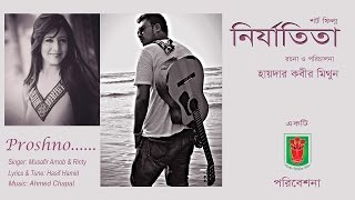 Proshno...... || Nirjatita (Short Film) || Hyder Mithun || Musafir Arnob & Rinty || Audio Version.