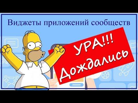 Виджеты приложений сообществ   Как поставить виджет в группу ВКонтакте