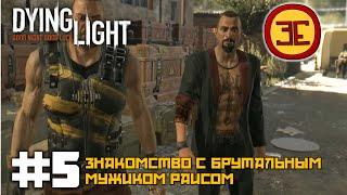 Dying Light Прохождение - Часть 5 - Знакомство с брутальным мужиком Раисом (Gameplay PC)