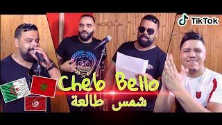 Cheb Bello & Zakzok - Chems Tal3a - وأنا مزال نشرب - Exclusive 2020