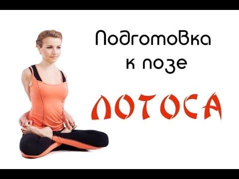 """Раскрытие тазобедренных суставов. Подготовка к позе """"Лотоса""""/ Stretching the legs. Lotus Pose"""