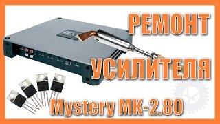 Ремонт: Усилитель Mystery MK-2.80