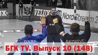 БГК TV. Выпуск 10 (148). БГК обыгрывает сильнейший клуб Европы