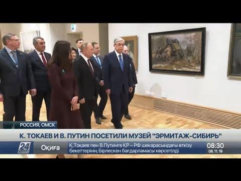 Токаев и Путин посетили «Эрмитаж-Сибирь» в Омске