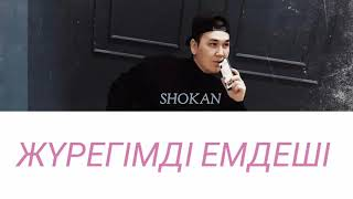 Download Shokan Ualikhan - Жүрегімді емдеші [ текст, lyrics ] Mp3 and Videos