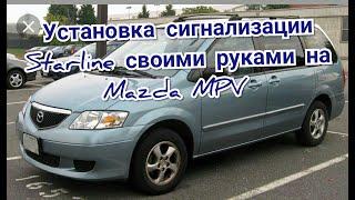 Точки подключения сигнализации Starline a93 на Mazda MPV