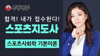 시대에듀 스포츠지도사2급 스포츠사회학 기본이론 01강 (방선영T)