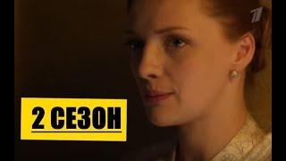 Гостиница Россия 2 СЕЗОН 13 серия Россия-1, Дата выхода и Анонс