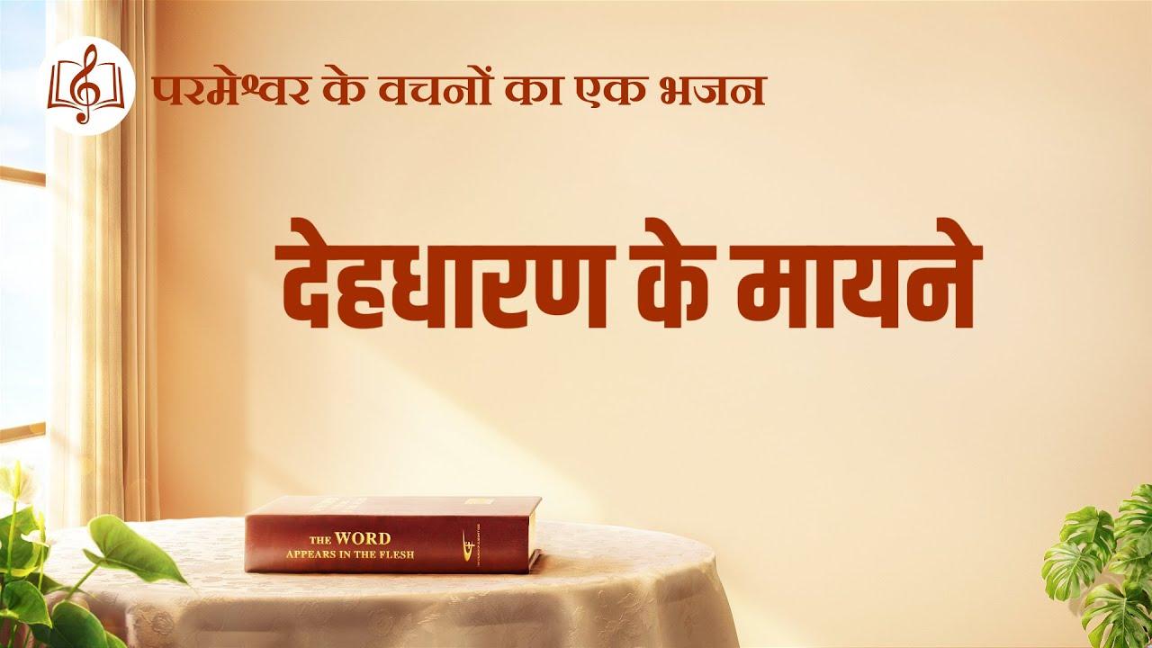 देहधारण के मायने | Hindi Christian Song With Lyrics