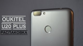Oukitel U20 Plus. GREY. Позашлюбний син 7-го айфона. Розпакування.