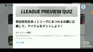 Pes 2020 free coin/300 CLUB COIN/J LEAGUE PREDECTION/FREE CLUB COIN