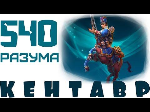 видео: Разумный кентавр. 500+ разума и даже не красный. =))) prime world охотник \ стрелок в разум.