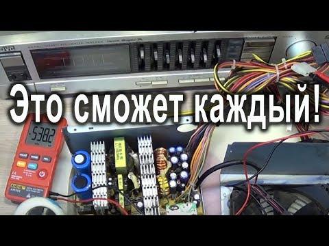 Как отремонтировать компьютерный блок питания ATX