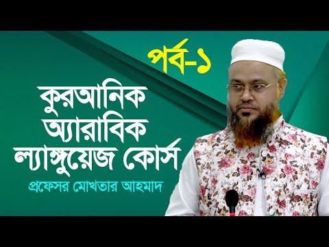 Quranic Arabic Language Course | Class 1 | কুরআনিক অ্যারাবিক ল্যাঙ্গুয়েজ | Professor Mokhter Ahmad