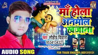 माँ होला अनमोल खजाना - Tauhid Deewana - Maa Hola Anmol Kajana - Bhojpuri Hit Songs 2020