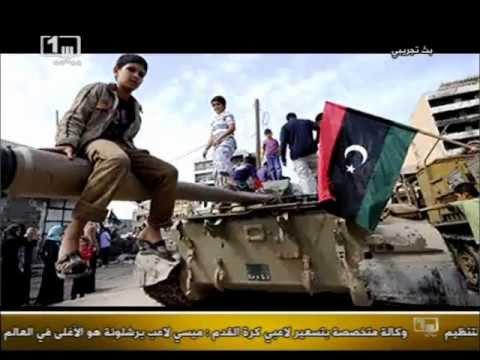 ليبيا اليوم حرة ..مبروك عليك يابلادي ...libya is free now