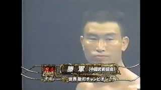 K-1JAPANGP2000準々決勝の黒澤浩樹と滕軍の試合映像です。