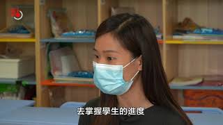 Publication Date: 2020-04-14 | Video Title: 港青在抗疫一線 l 青年教師「疫」難而上  師生「雲交流」共