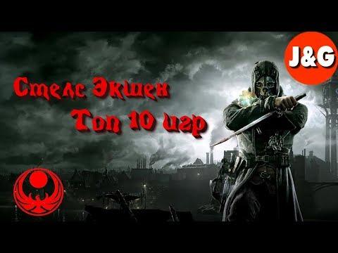 Топ 10 игр с крутым стелс экшеном Лучшие стелс игры