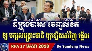 កិច្ចព្រមព្រៀង ទីក្រុងប៉ារីស អាចជួយបក្សសង្រ្គោះជាតិ ឲ្យរស់ឡើងវិញ, Cambodia Hot News, Khmer News