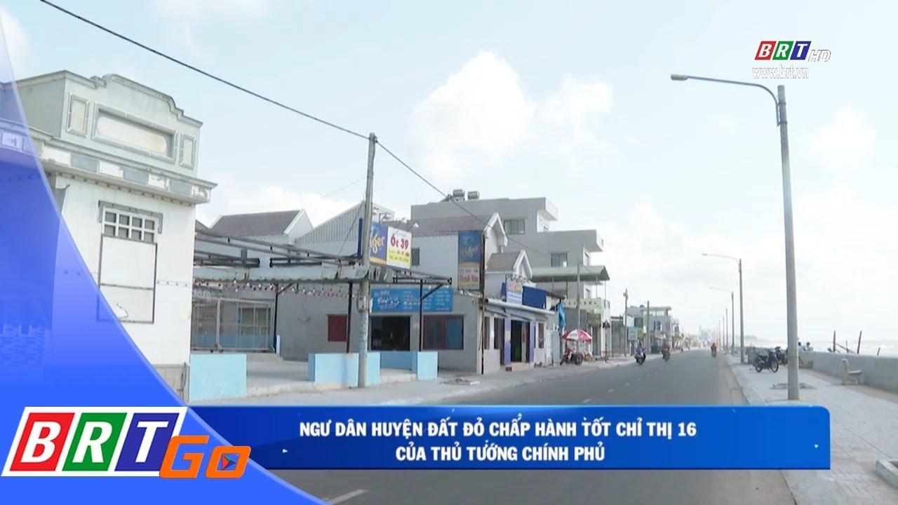 Ngư dân huyện Đất Đỏ chấp hành tốt Chỉ thị 16/CT-TTg | BRTgo