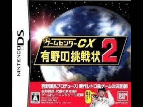 センター cx 282 ゲーム