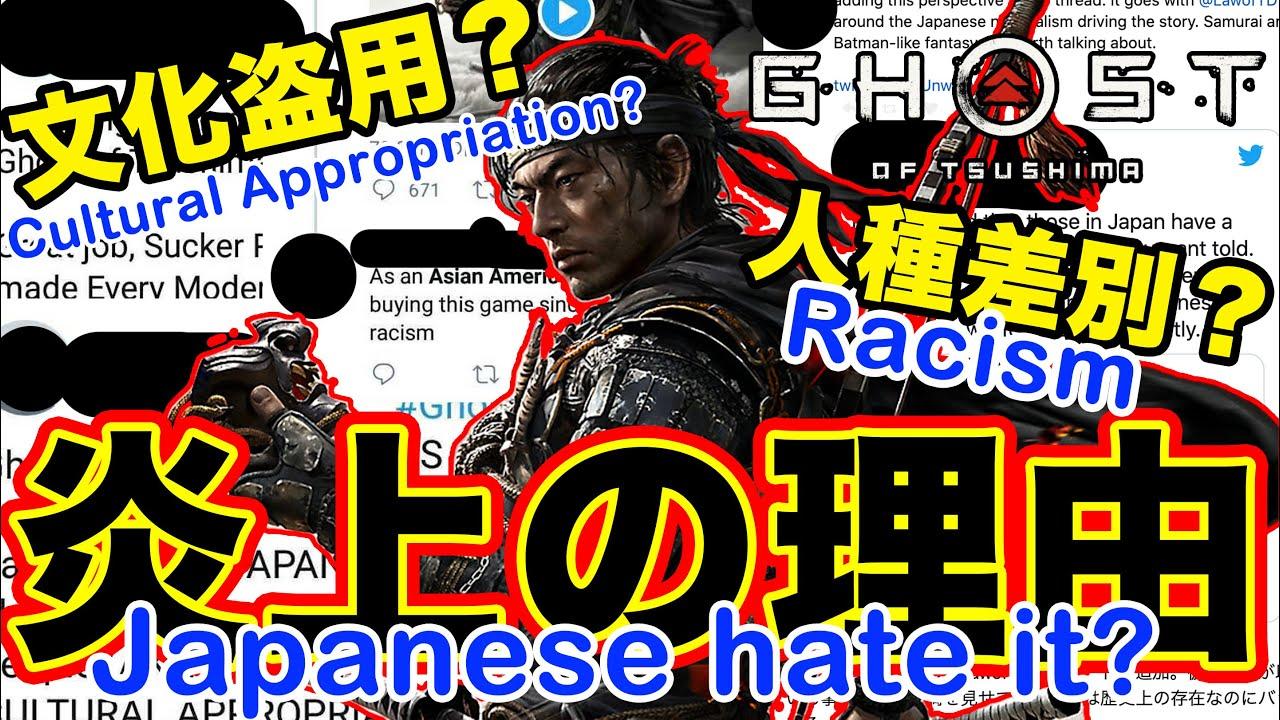 の 海外 Ghost 反応 of tsushima 【海外の反応】「正直、負けた。」名越稔洋氏が『Ghost of