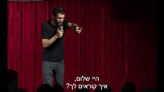 נחום דידי - סטנד אפ ערסים
