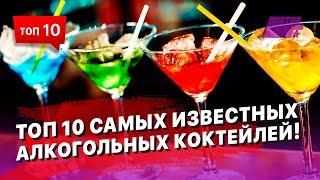 ТОП 10 самых известных алкогольных коктейлей! Смотрим - делаем (заказываем) - пьем! :)