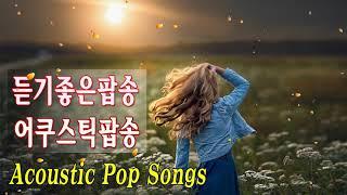 감성인디, 흐르는듯 전해지는음악, 듣기좋은팝송, 어쿠스…