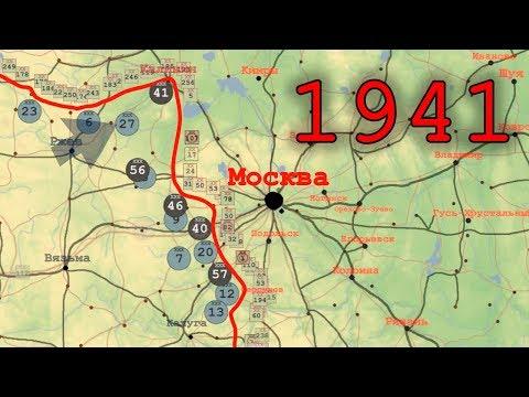 Великая Отечественная, 1941-й