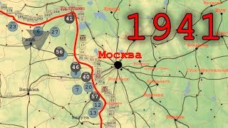 Великая Отечественная, 1941-й год на карте