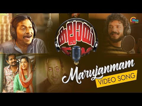 Kallai FM | Marujanmam Song Video | Sreenivasan | Gopi Sundar | Official