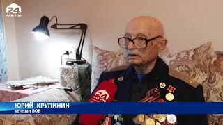 Ветеран войны Юрий Крупинин