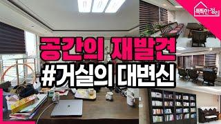56평 아파트 거실 가구배치로 홈카페 변신 !!